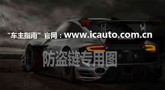 广州市广物悦安汽车贸易有限公司图片