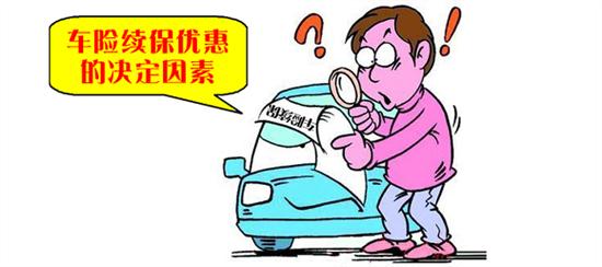 车险过几天续保有影响吗 车险延期几天再续会有什么影响