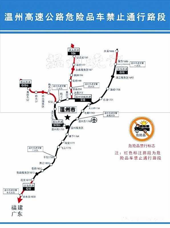 车主指南:温州四段高速路禁止运输危险品车辆通行