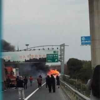 车主指南:G60沪昆高速一卡车爆炸自燃