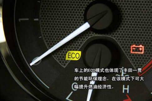 丰田自动挡档位_丰田卡罗拉仪表盘eco是什么意思_汽车配置百科_车主指南