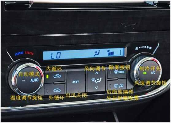 丰田卡罗拉空调总控,卡罗拉空调怎么开启