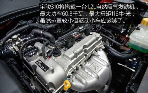 车主减速器的作用_宝骏310发动机异响,宝骏310发动机加速异响_车主指南
