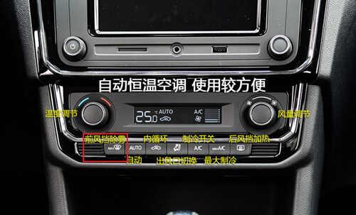 大众新宝来空调使用图解,新宝来空调按钮图解-大众新捷达空调怎么高清图片
