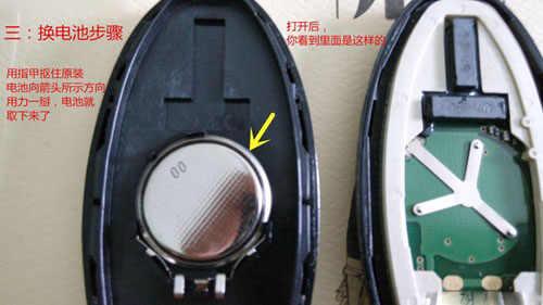科沃兹遥控钥匙拆卸,科沃兹钥匙更换电池高清图片