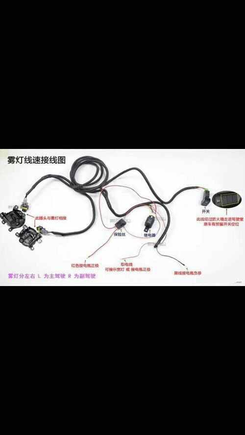 本田飞度雾灯接线图,新飞度雾灯安装流程