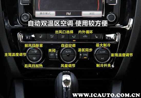 17款速腾空调使用图解,速腾汽车空调使用方法