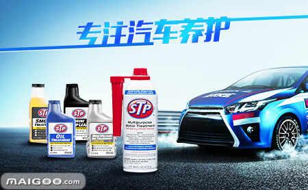 STP燃油宝(燃油|汽油添加剂