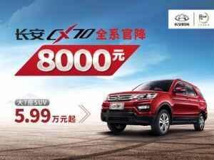 长安cx70轮毂改装图片,长安cx70改装18寸轮毂-长安CX70汽车保养 高清图片