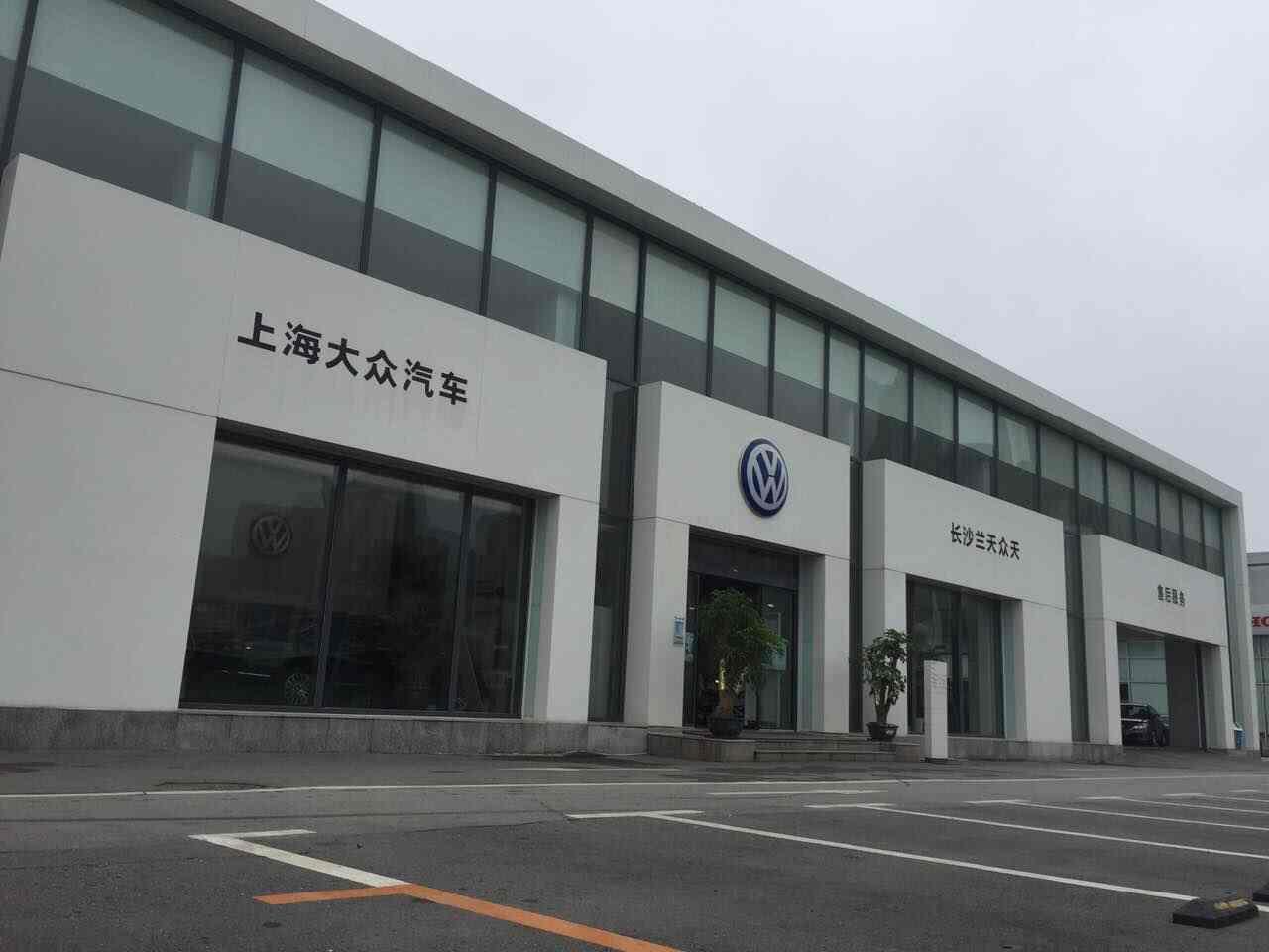 湖南兰天众天汽车销售有限公司图片